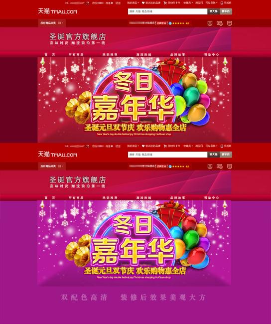 圣诞节双配色淘宝网店天猫商城店铺模版设计模板下载 圣诞节双配色
