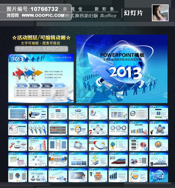 2013年度工作计划总结ppt图片模板下载(图片编号:)
