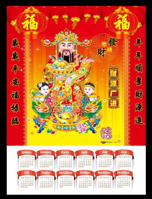 2013财神到蛇年年历表图片