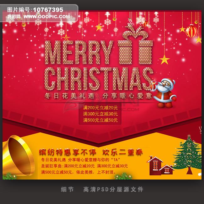 圣诞节淘宝网店天猫商城店铺模版设计模板下载(图片:)
