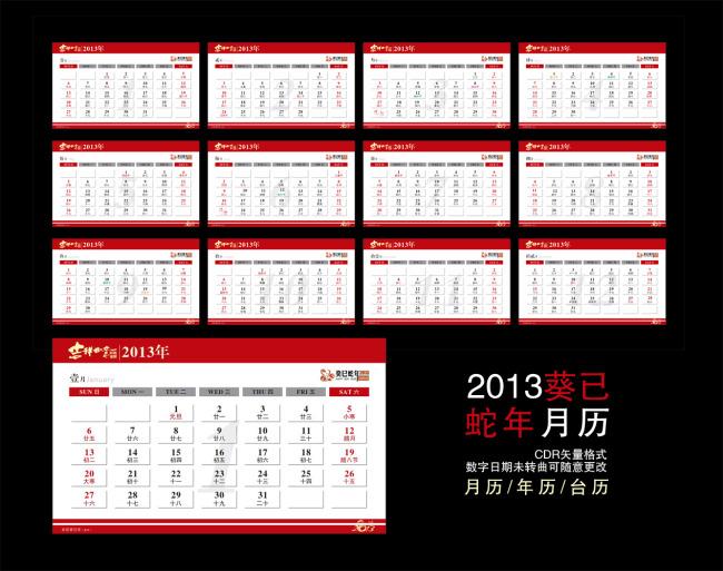 精品2013年蛇年年历表cdr矢量模板图片
