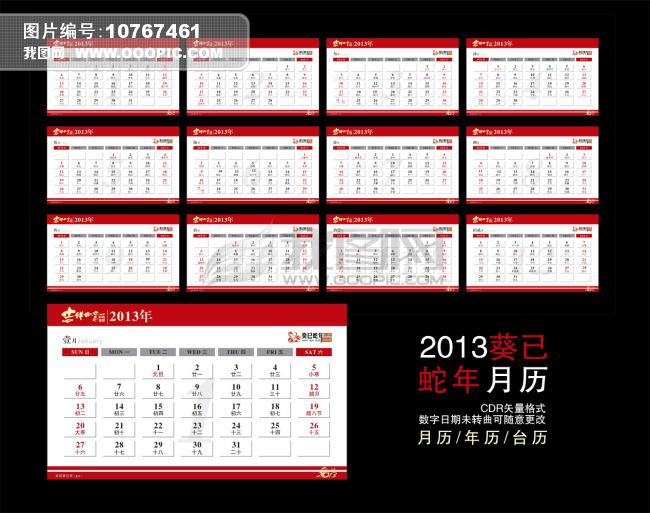 精品2013年蛇年年历表cdr矢量模板模板下载图片
