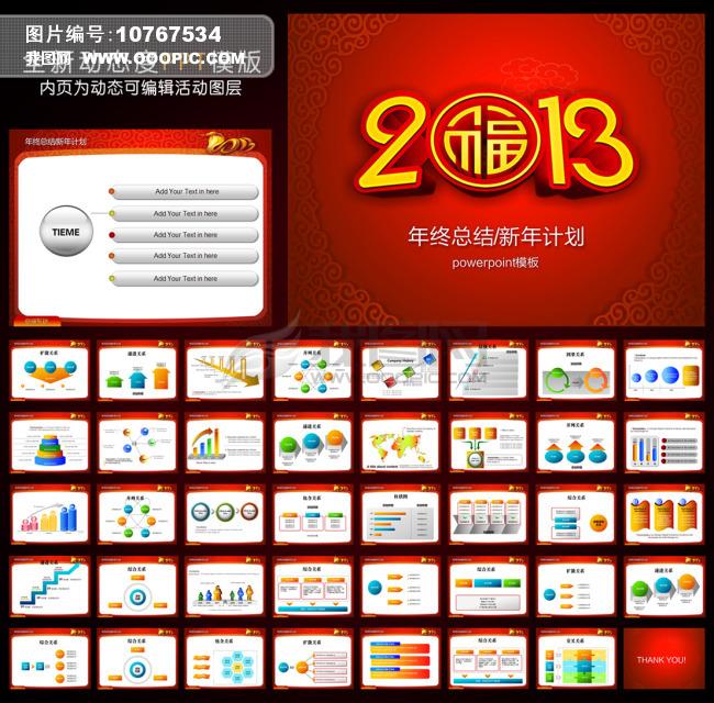 年终总结年度计划ppt模板图片下载