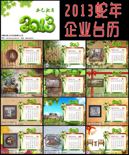 2013年木艺风格企业台历模版模板下载