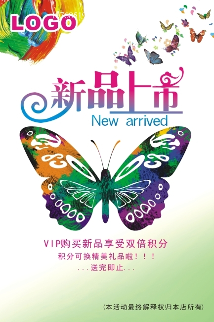 CDR14 新品上市POP海报模板下载 CDR14 新品上市POP...