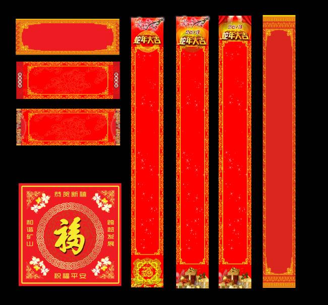 平面设计 其他 插画|元素|卡通 > 春节对联  中国最大的设计作品交易