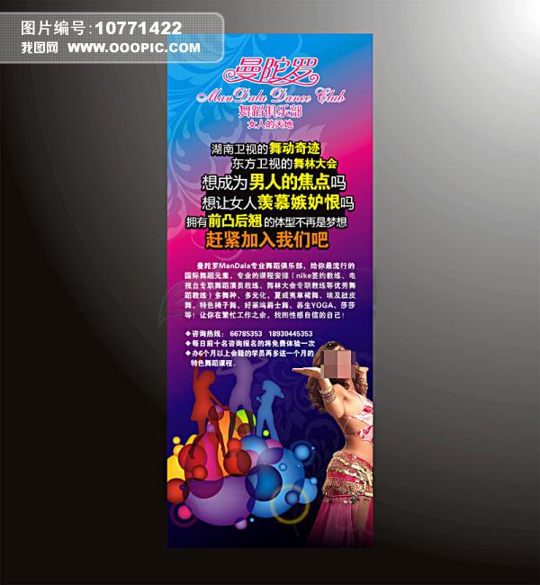 舞蹈易拉宝模板下载 舞蹈易拉宝图片下载
