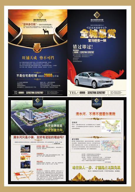 房地产宣传彩页模板下载(图片编号:10771506)_彩页|dm