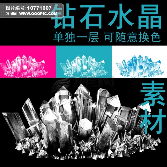 ...钻石水晶矿石PSD通用素材图片下载 钻石矿 水晶结晶体 宝石...