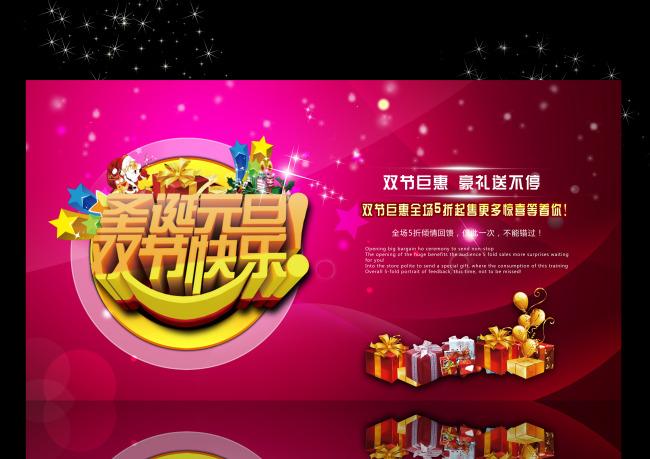 圣诞元旦海报图片下载 圣诞元旦海报 圣诞元旦双节快乐 圣诞礼物 圣诞