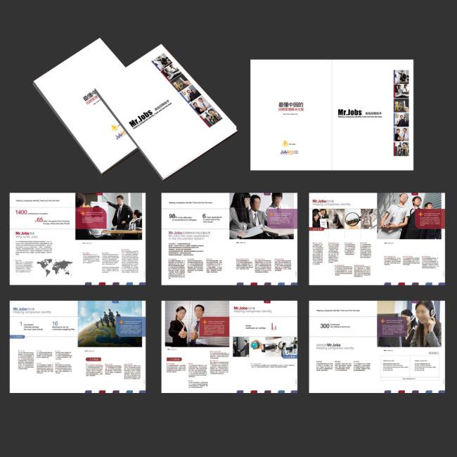 企业宣传册整套设计图片