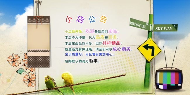 淘宝小公告模板下载(图片编号:10772232)
