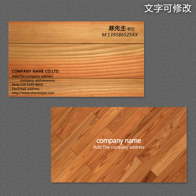 平面设计 vip卡|名片模板 家居装饰 > 木地板家居建材名片  下一张&