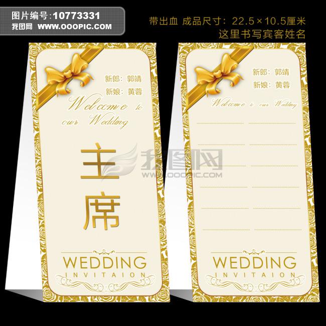婚宴桌牌 新婚喜宴桌签图片