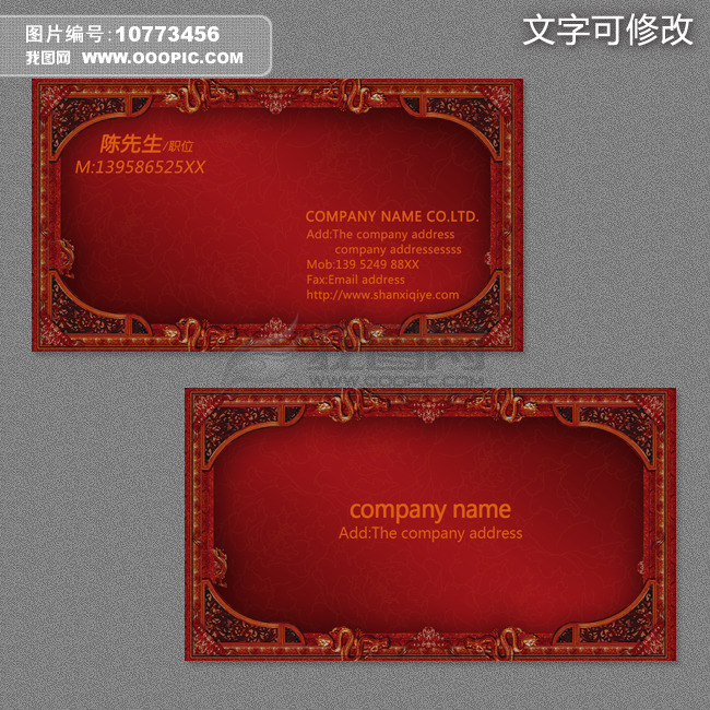 红木家具家居建材名片模板下载(图片编号:10773456)