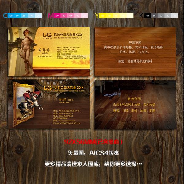 平面设计 vip卡|名片模板 家居装饰 > 木地板名片  找相似 下一张&
