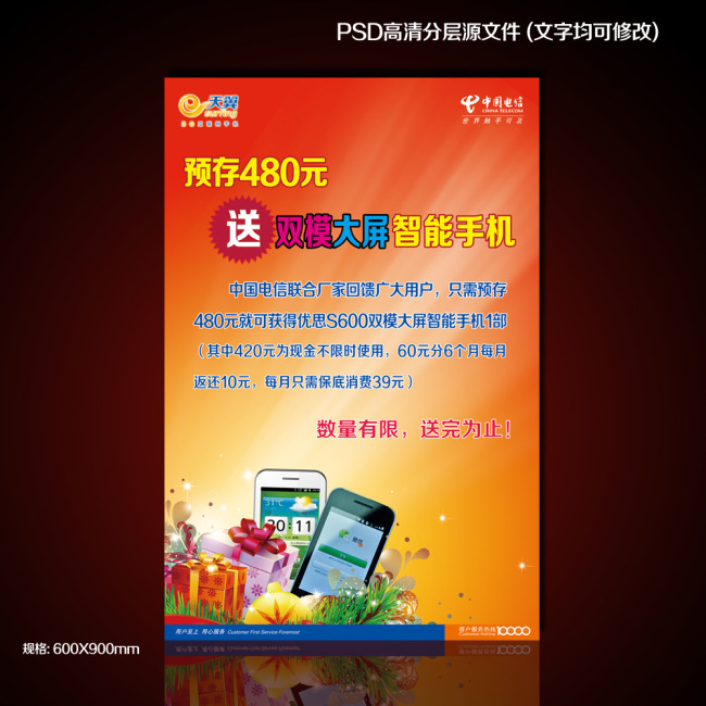 预存话费送手机模板下载 10774481 夏日海报 促销 宣传广告