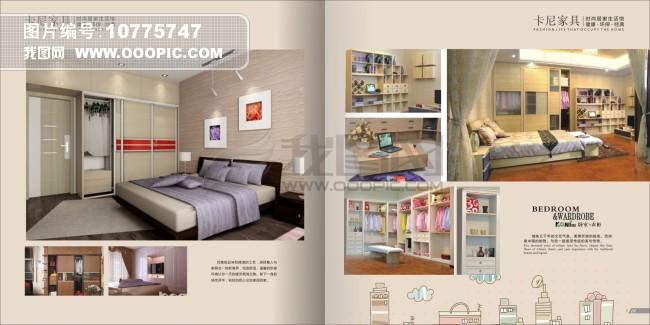 家具画册高清高档全分层矢量模板