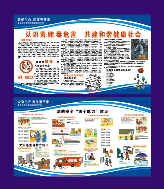 消防禁毒宣传海报
