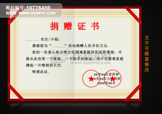平面设计 证书模版 其他证书模版 > 红色捐赠证书设计psd  下一张&