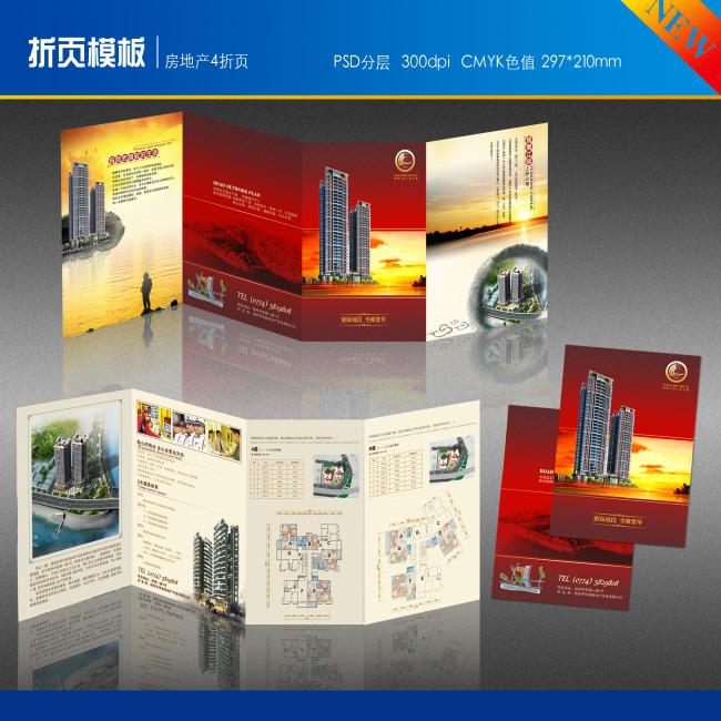 房产公司4折页模板下载 房产公司4折页图片下载