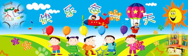卡通人物 幼儿园展板