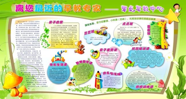 小马 斑马 叶子 花瓣 书本百合 蘑菇 星星 藤蔓 绿色 彩色 小动物