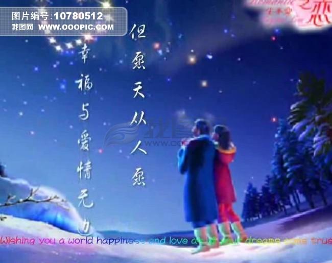 水晶之恋婚庆开场片头视频素材模板下载(图片编号:)