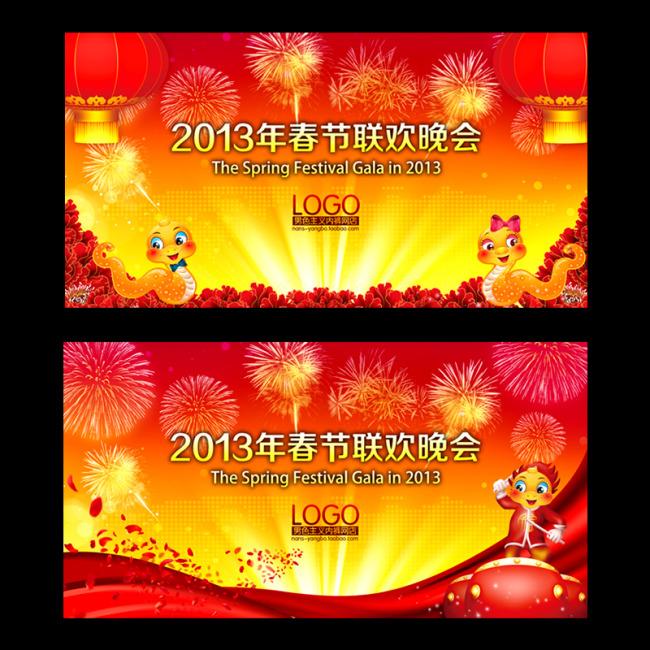 2014年元旦新年春节联欢晚会舞台背景图模板下载 2014年元旦新年春节