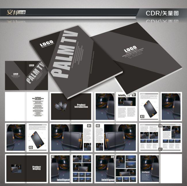 产品画册模板下载 产品画册图片下载 画册 产品画册 电子产品画册