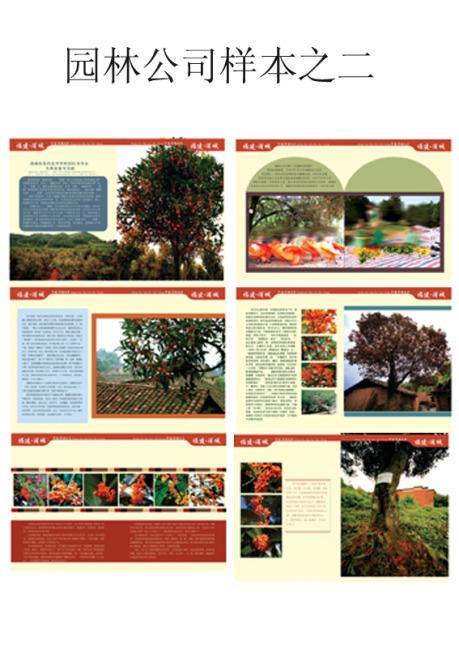 园林公司宣传样本设计下载模板下载(图片编号:)图片