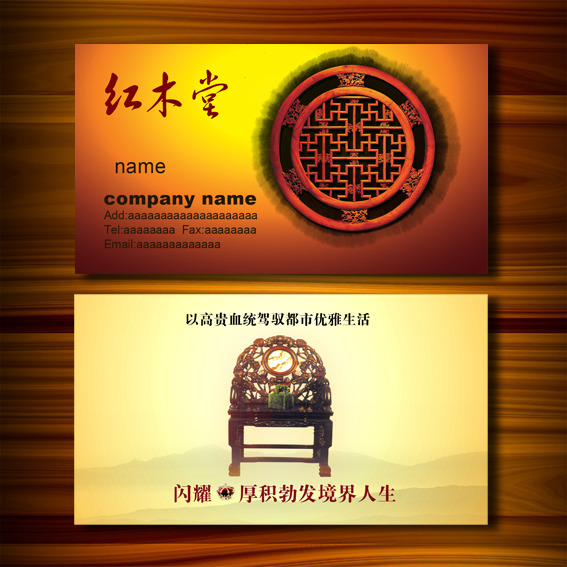 红木家具名片模板下载(图片编号:10781690)