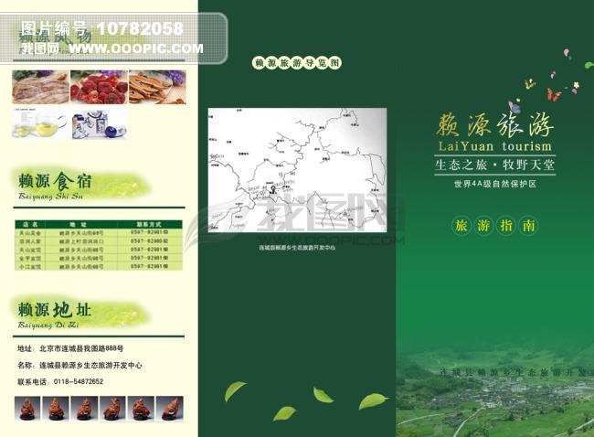 旅游公司三折页设计模板