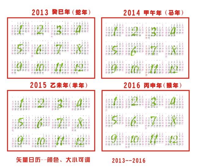 2013至2016年历表图片