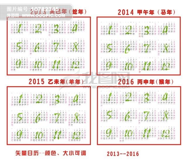 2013至2016年历表模板下载(图片编号:10782345)图片