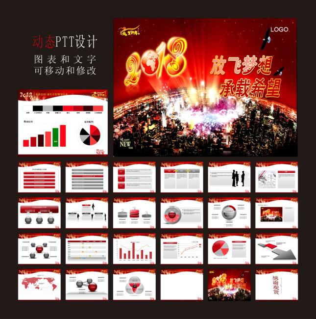 2013年单位公司年终总结ppt模板下载(图片编号:)