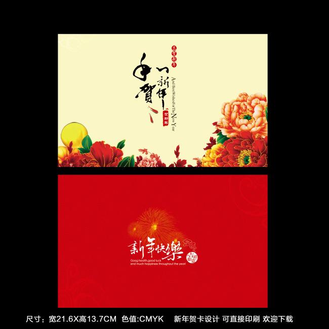 2013蛇年贺卡新年贺卡祝福贺卡模板下载 10784900 贺卡 明信片 VIP