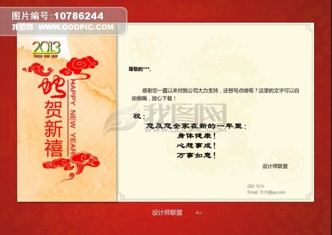 贺卡flash源文件 > 新年电子贺卡制作2013春节电子