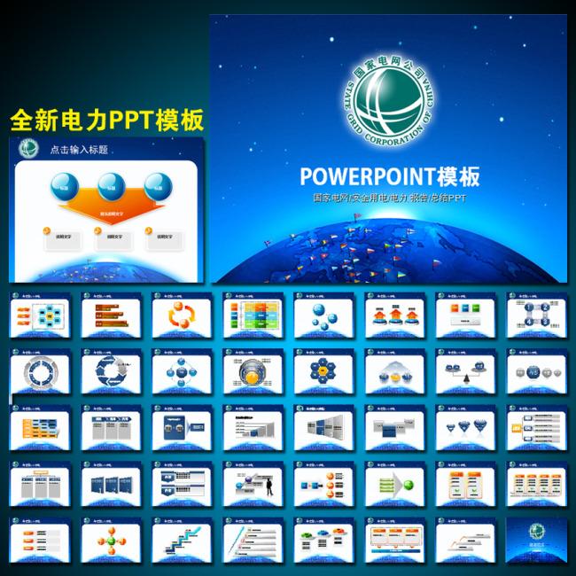 国家电网电力公司幻灯片ppt模板下载