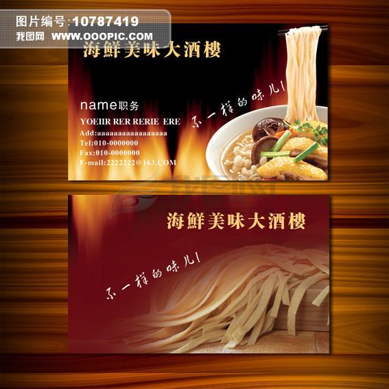 面馆面条饭店名片模板下载