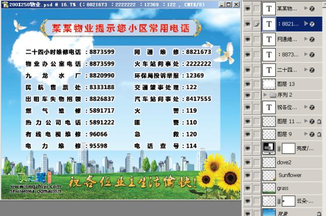 小区物业展板模板下载(图片编号:10788322)