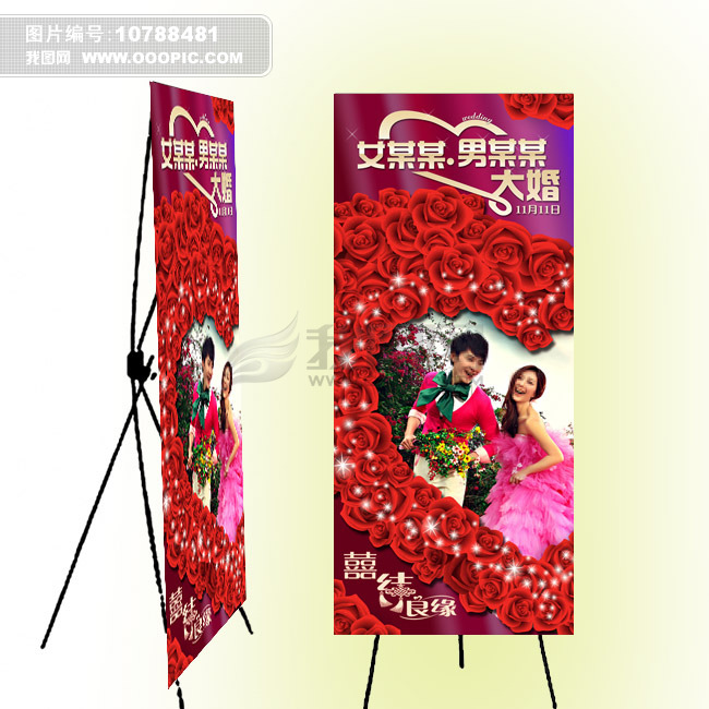 结婚海报模板下载模板下载(图片编号:10788481)_x展架