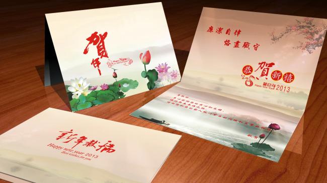 古典中国风廉政贺卡