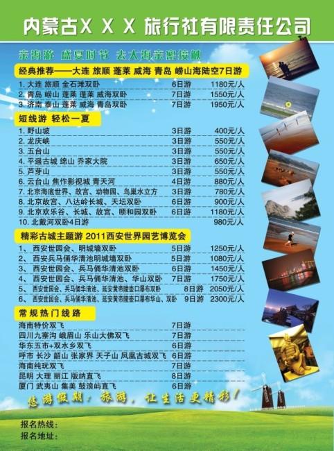 旅行社宣传彩页模板下载