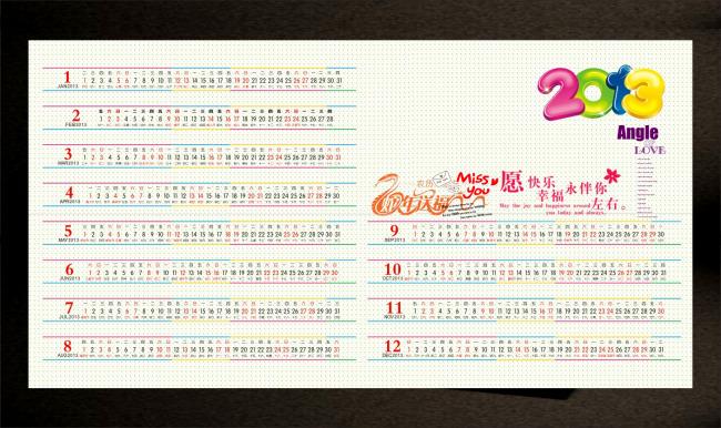 2013年全年日历表图片