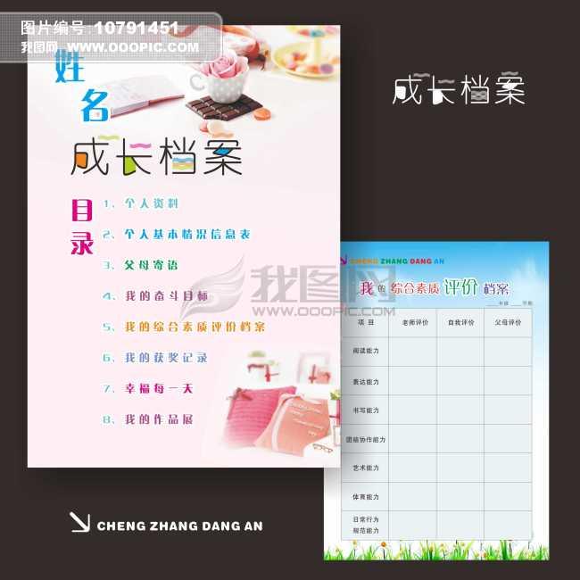 小学生成长档案模板下载(图片编号:10791451)