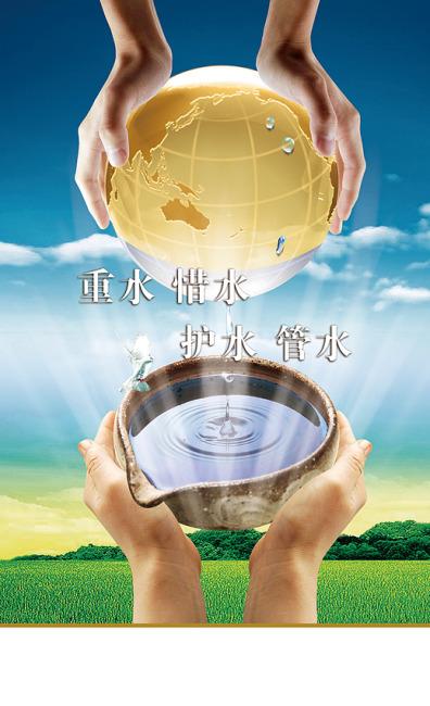 节约用水珍惜水资源海报