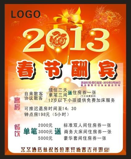 2013年春节酒店促销海报电梯广告pop模板下载