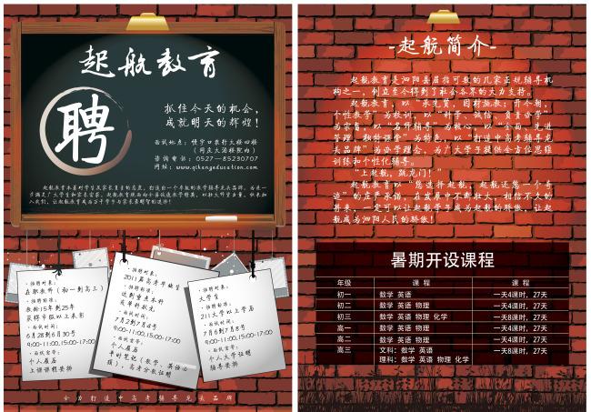 辅导班招生招聘宣传单模板下载(图片编号:10795045)