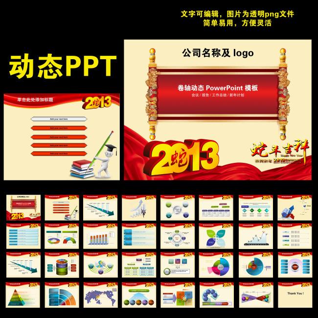 2013新年工作总结计划ppt模板